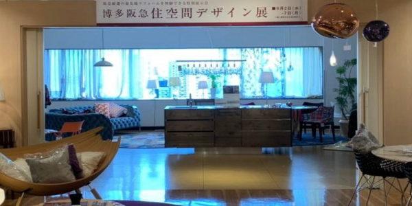 博多阪急 住空間デザイン展