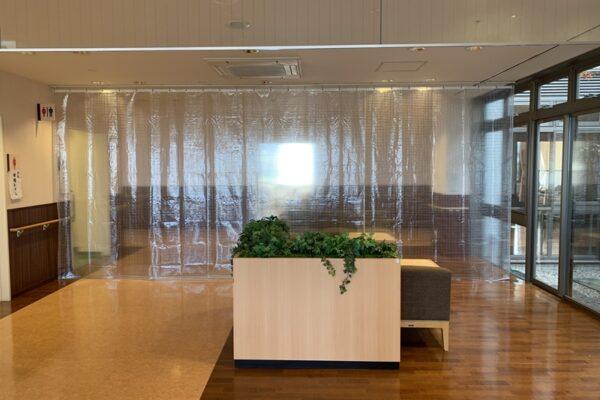 みやま市寿苑様 新型コロナウイルス対策ビニールカーテン設置工事